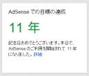Google AdSense11years