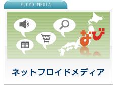 ネットフロイドメディア