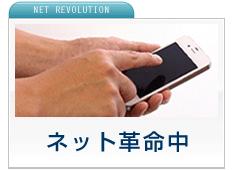 ネット革命進行中