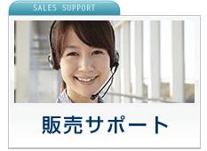 販売サポート なびセレクト